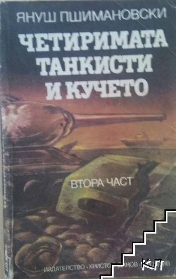Четиримата танкиста. Част 2