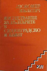 Изследвания за българите в Седмиградско и Банат