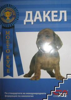 Моето куче: Дакел