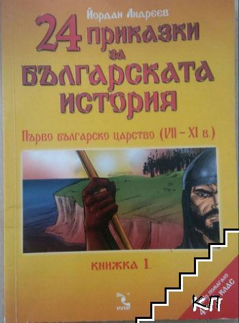 24 приказки за българската история. Книга 1
