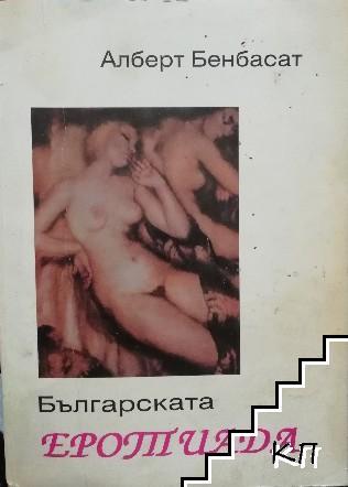 Българската еротиада