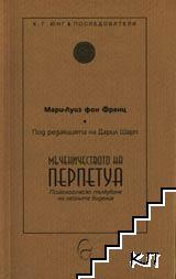 Мъченичеството на Перпетуа: Психологическо тълкуване на нейните видения