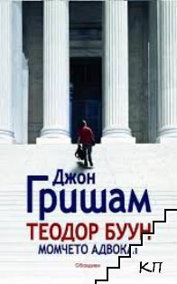 Теодор Буум - момчето адвокат