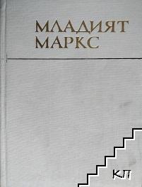Младият Маркс