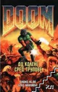 Doom. До колене сред трупове