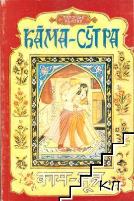 Кама Сутра