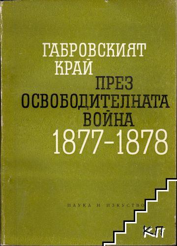 Габровският край през освободителната война 1977-1878