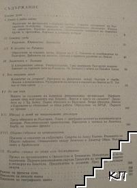 Васил Левски (Допълнителна снимка 1)