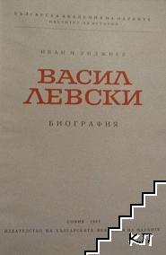 Васил Левски (Допълнителна снимка 2)