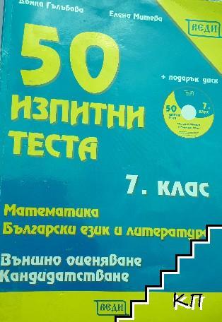 50 изпитни теста за 7. клас: Математика. Български език и литература. Външно оценяване. Кандидатстване