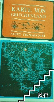 Karte von Griechenland. Athen-Thessaloniki
