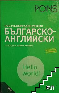 Нов универсален речник: Българско-английски