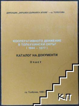Каталог на документи. Част 2: Кооперативното движение в Толбухински окръг (1944-1977)