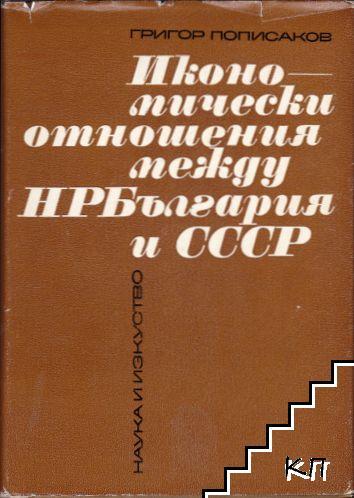 Икономически отношения между НР България и СССР