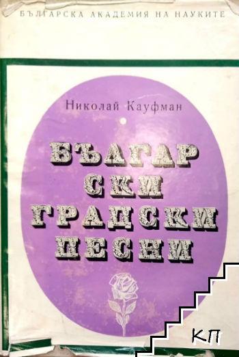 Български градски песни