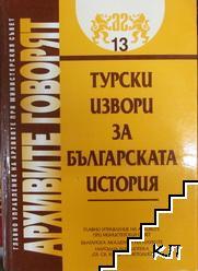 Архивите говорят. Том 13: Турски извори за българската история