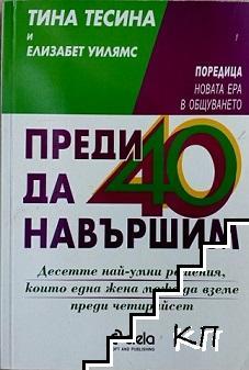 Преди да навършим 40