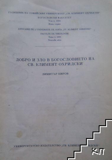 Добро и зло в богословието на Св. Климент Охридски