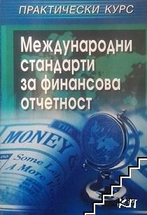 Международни стандарти за финансова отчетност. Част 1
