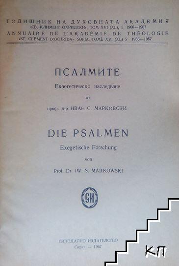Псалмите. (Екзегетическо изследване)