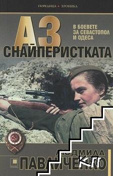 Аз - снайперистката