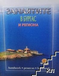 Занаятите в Бургас и региона