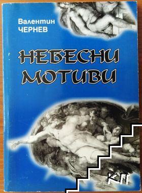 Небесни мотиви