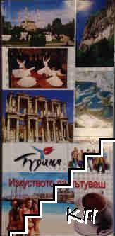 Tурция: Изкуството да пътуваш