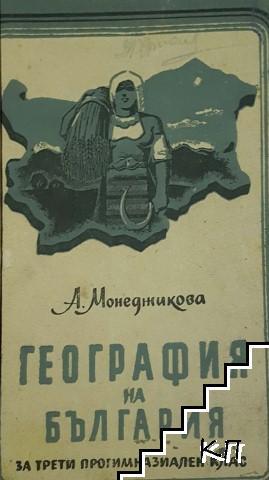 География на България за 3. прогимназиален клас