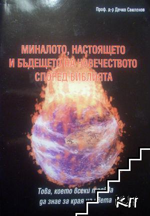 Миналото, настоящето и бъдещето на човечеството според Библията