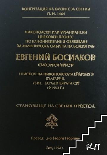 Никополски или Урбаниански църковен процес по канонизиране и обявяване за мъченическа смъртта на Божия раб Евгений Босилков Пасионист. Становище на Светия престол