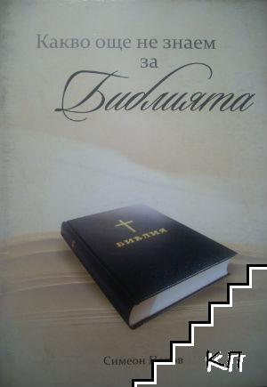 Какво още не знаем за Библията