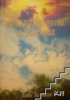 Невидимата борба за България