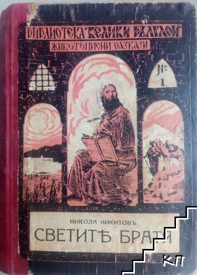 "Библиотека ""Велики българи"". Книга 1-16"