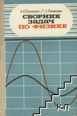 Сборник задач по физике для 8.-10. класса средней школы
