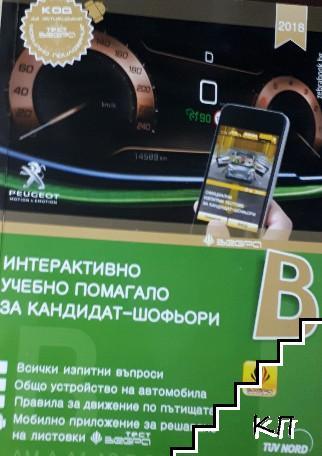 Интерактивно учебно помагало за кандидат-шофьори