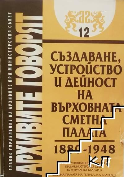 Създаване, устройство и дейност на Върховната сметна палата 1880-1948