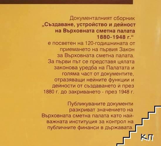 Създаване, устройство и дейност на Върховната сметна палата 1880-1948 (Допълнителна снимка 1)