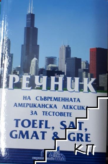 Речник на съвременната американска лексика за тестовете TOEFL, SAT, GMAT and GRE