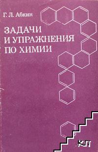 Задачи и упражнения по химии для средней школы