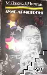 Луис Армстронг