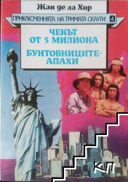 Приключенията на тримата скаути. Книга 4: Чекът от 5 милиона. Бунтовниците-апахи