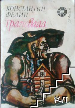 Трансваал