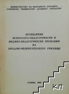 Етопедични психолого-педагогически и медико-педагогически проблеми на трудово-възпитателното училище