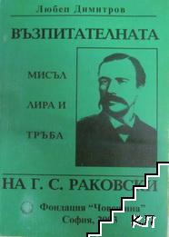 Възпитателната мисъл, лира и тръба на Г. С. Раковски