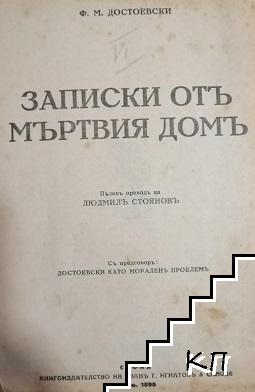 Записки отъ Мъртвия домъ / Село Степаничково и неговите обитатели