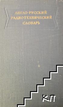 Англо-руский радиотехнический словарь