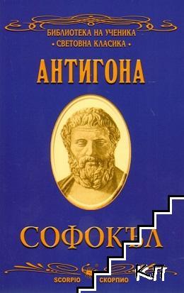 Антигона