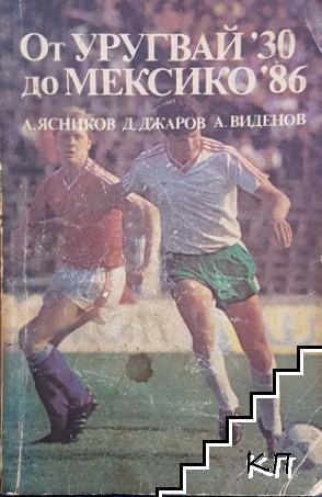 От Уругвай '30 до Мексико '86