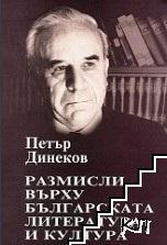 Размисли върху българската литература и култура